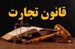 دلال و حق العمل کاری، قانون تجارت