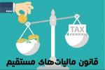 مالیات بر درآمد اتفاقی، قانون مالیات های مستقیم