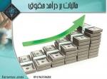 مالیات بر درآمد حقوق، قانون مالیات های مستقیم
