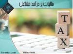 مالیات بر درآمد مشاغل، قانون مالیات های مستقیم